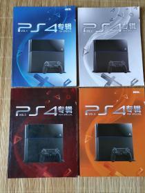PS4专辑