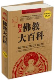 图文佛教大百科(超值白金版)