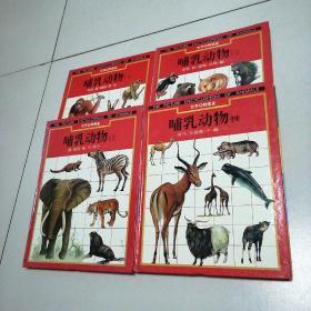 世界动物图鉴(7、8、9、10) 哺乳动物 1-4四册全(一、二、三、四)