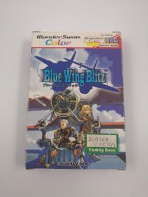 WSC游戏 蔚蓝之翼