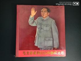 【稀见红太阳画册】【宁夏第二次活学活用毛泽东思想积极分子代表用书】毛主席是我们心中的红太阳 12开精装  见图