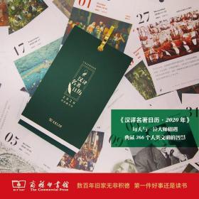 汉译名著日历(2020年)