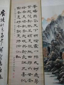 著名书法家李传周精品隶书立轴