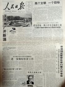 人民日报1996年11月2日,8版全。香港特区筹委会举行第六次会议,热烈庆祝地级宿迁市成立。