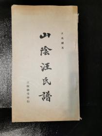 1947年出版《 山阴汪氏谱 》品好