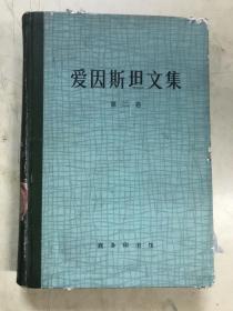 爱因斯坦文集(第二卷)