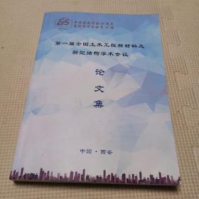 第一届全国土木工程新材料及新型结构学术会议论文集