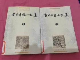 古本平话小说集 (上下全)