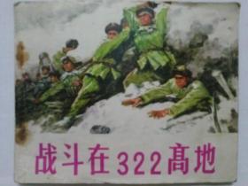 战斗在322高地