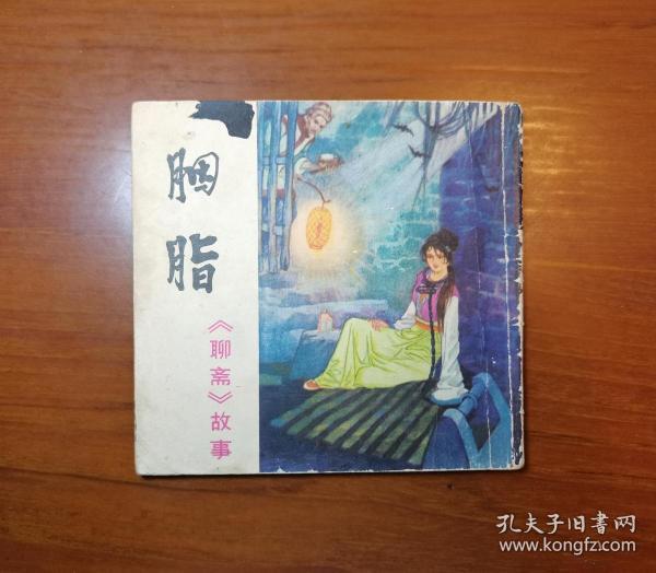 胭脂(四川聊斋/48开/81年1版1印)
