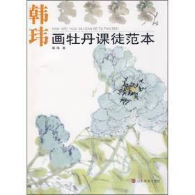 韩玮画牡丹课徒范本 /韩玮 山东美术出版社