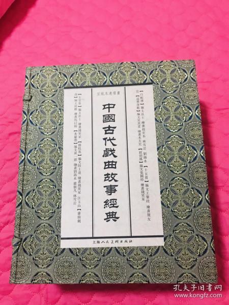 中国古代戏曲故事经典(宣纸本全八册连环画)32开 2013年一版一印 印量仅1千册