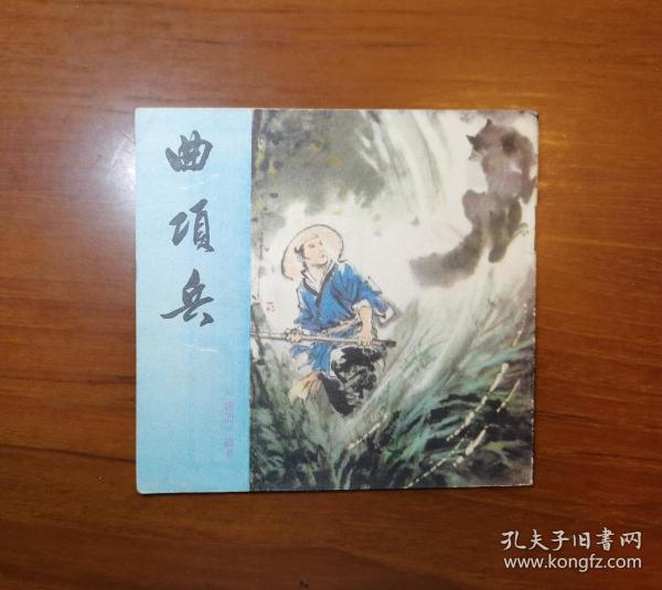 曲项兵(48开/四川聊斋彩色/81年1版1印)