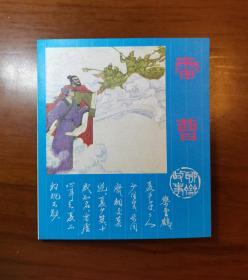 雷曹(40开/人美聊斋/全彩图/10年1版1印)