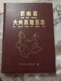 大关县地名志