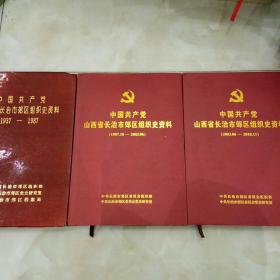 中国共产党山西省长治市郊区组织史资料大全套(2019年城郊已合并)