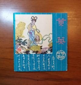 黄英(48开/人美聊斋/全彩图/82年1版1印)