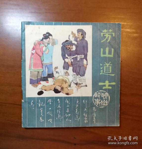 劳山道士(48开/人美聊斋/全彩图/80年1版1印)
