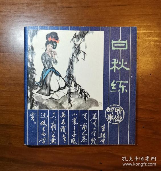 白秋练(48开/人美聊斋/全彩图/81年1版1印)