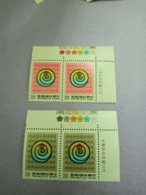 专263新年邮票(77年版)蛇  带边双连  原胶全品