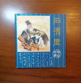 石清虚(48开/人美聊斋/全彩图/82年1版1印)