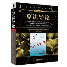 算法导论 (美)科尔曼 9787111407010 机械工业出版社