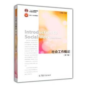 社会工作概论 王思斌 编 9787040412017 高等教育出版社