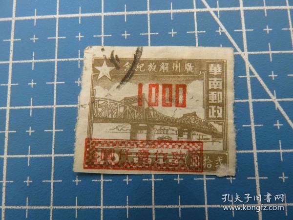 """{會山書院}21#ZN-41華南郵政廣州解放紀念改值""""改作壹仟圓""""1枚信銷郵票"""