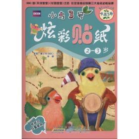 正版 2~3岁/小鸟3号炫彩贴纸安韶9787539752617安徽少年儿童出版社 书籍