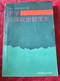 中华民国政治制度史