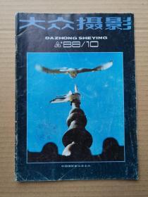 大众摄影,1988-10