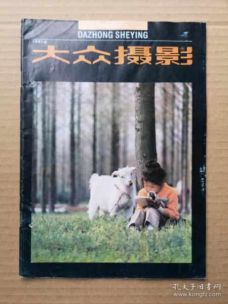 大众摄影,1991-6