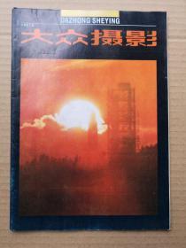 大众摄影,1991-8