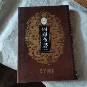 乾隆御览四库全书荟要(子部)75御定子史精华