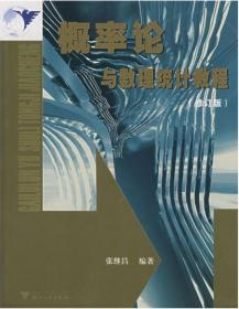 【原版现货】概率论与数理统计教程/张继昌
