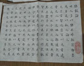 张华先生书——乐毅论(共4张)