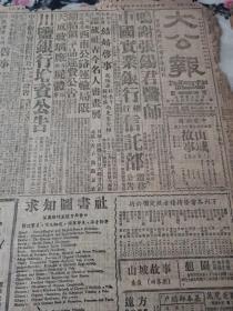 民国三十三年(1944.9.26)大公报