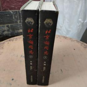 北京胡同志(上下大16开(精装)