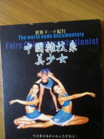 DVD 中国杂技系美少女(3碟)