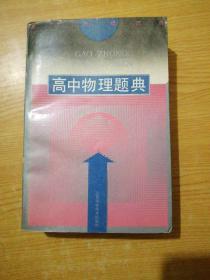 高中物理题典