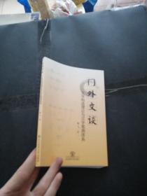 门外文谈 : 文字构造理论与汉字笔画体系