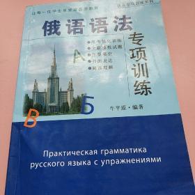 俄语语法专项训练