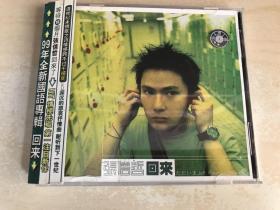 张信哲 回来 cd光盘