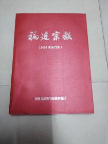 《福建宗教  (2008年合订本)》d3