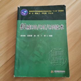 机械CAD/CAE/CAM技术