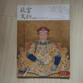 故宫文物月刊 319