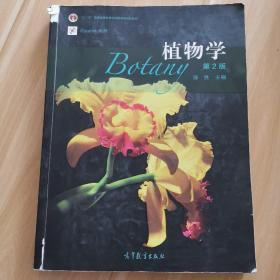 植物学(第2版)