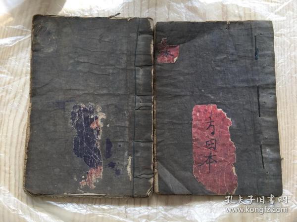 稀见 清末或民国 手抄本数学古籍【方田篇】两册卷上下全