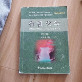 高等学校理工科化学化工类规划教材:有机化学(第3版)