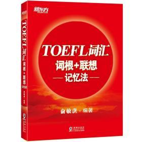 新东方TOEFL词汇词根+联想记忆法